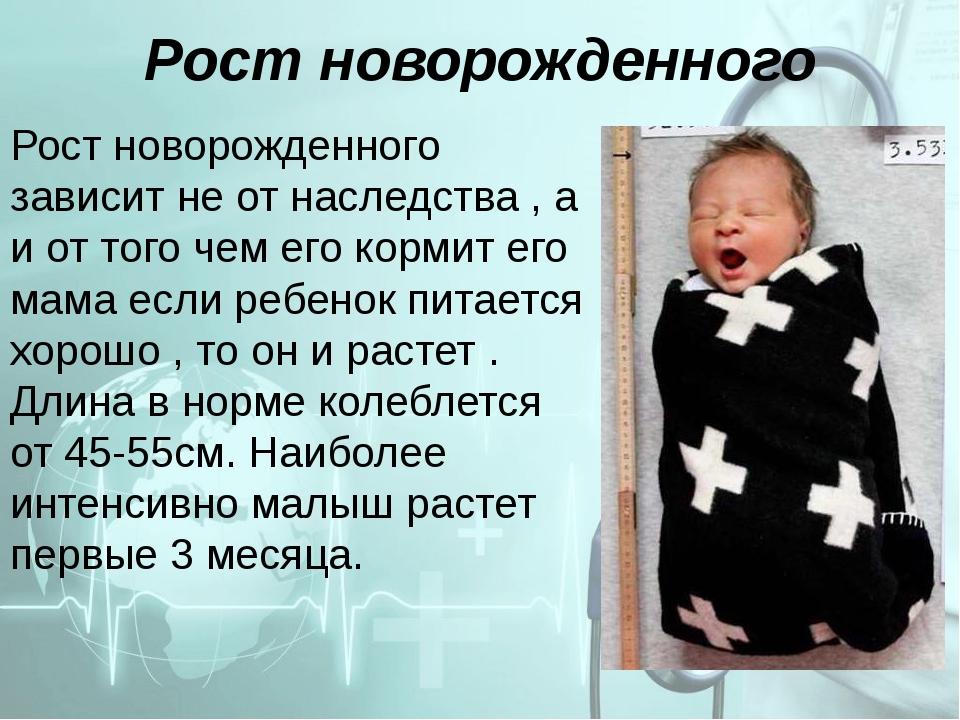 Рост новорожденного Рост новорожденного зависит не от наследства , а и от тог...