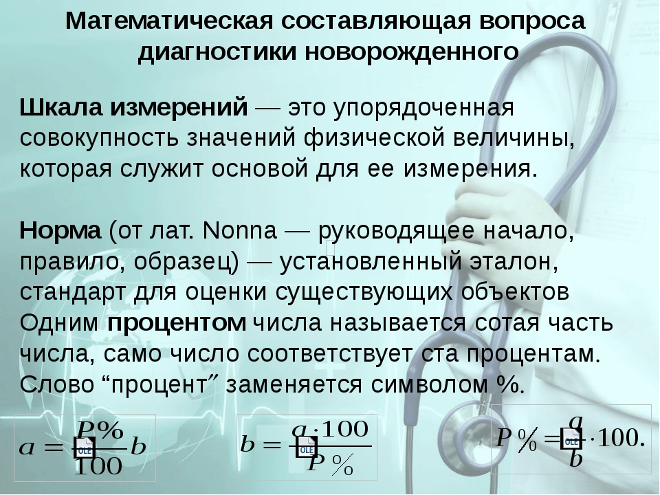 Математическая составляющая вопроса диагностики новорожденного Шкала измерени...