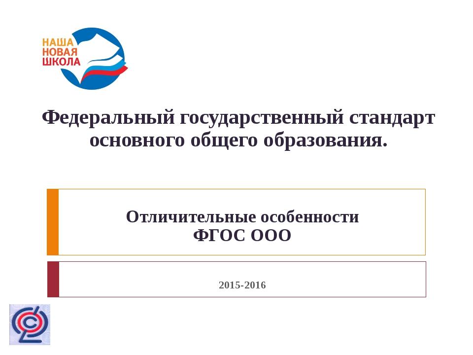Отличительные особенности ФГОС ООО 2015-2016 Федеральный государственный ста...