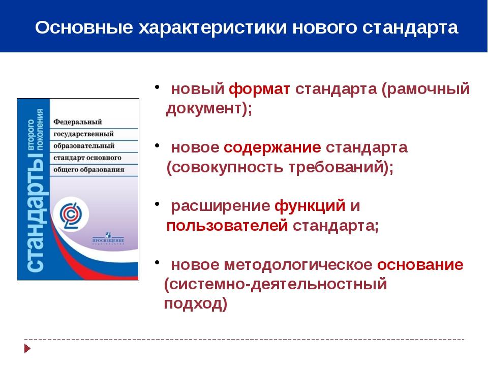 Основные характеристики нового стандарта новый формат стандарта (рамочный до...