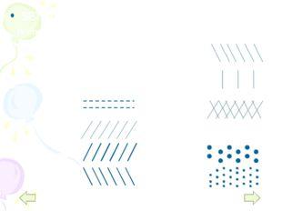 SETFILLSTYLE(№ стиля, № цвета); № стиляВид стиля заливки№ стиляВид стиля з