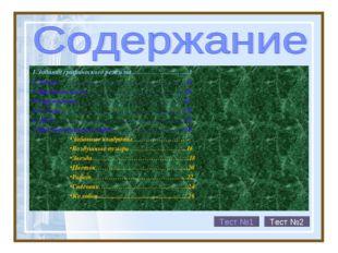 1.Задание графического режима……………………...3 2.Линия…………………………………………………...8 3.Пр