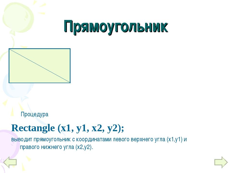Прямоугольник Процедура Rectangle (x1, y1, x2, y2); выводит прямоугольник с к...