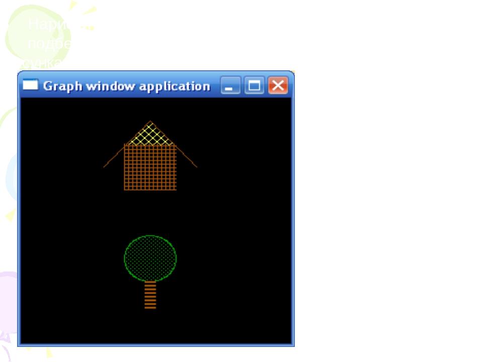 Нарисуйте рисунок домик и дерево подберите разные стили заливки для рисунка В...