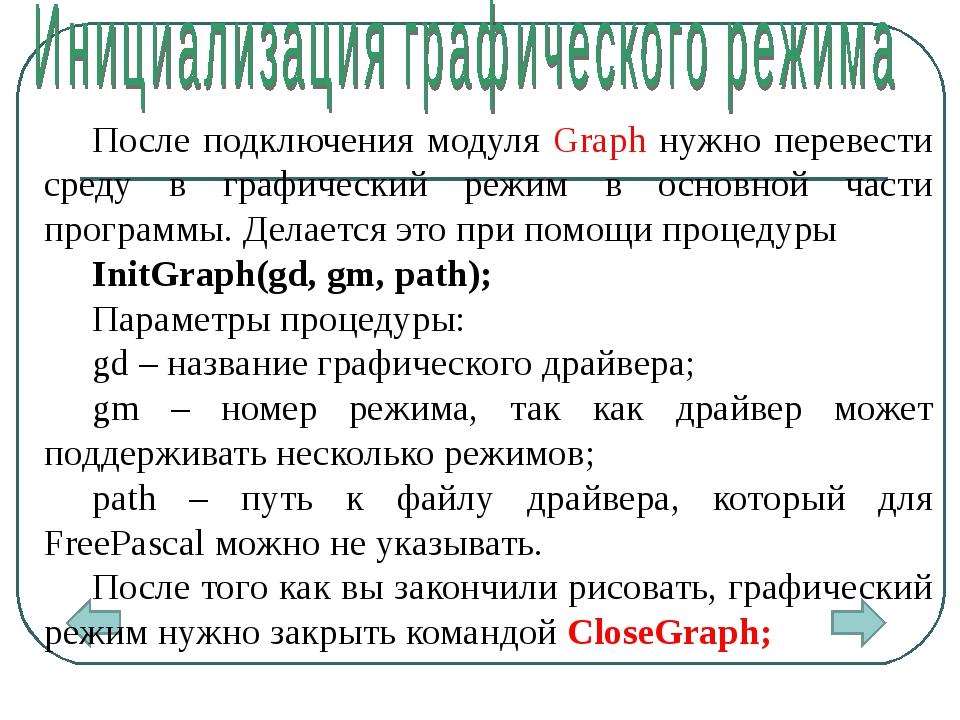 После подключения модуля Graph нужно перевести среду в графический режим в ос...