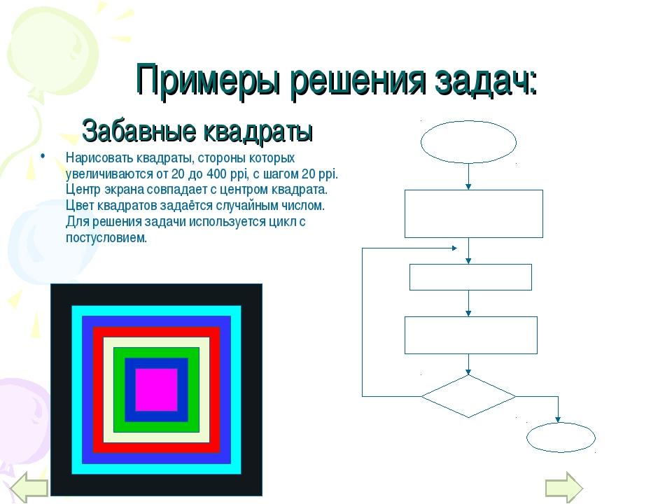Примеры решения задач: Нарисовать квадраты, стороны которых увеличиваются от...