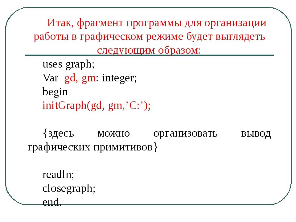 Итак, фрагмент программы для организации работы в графическом режиме будет вы...