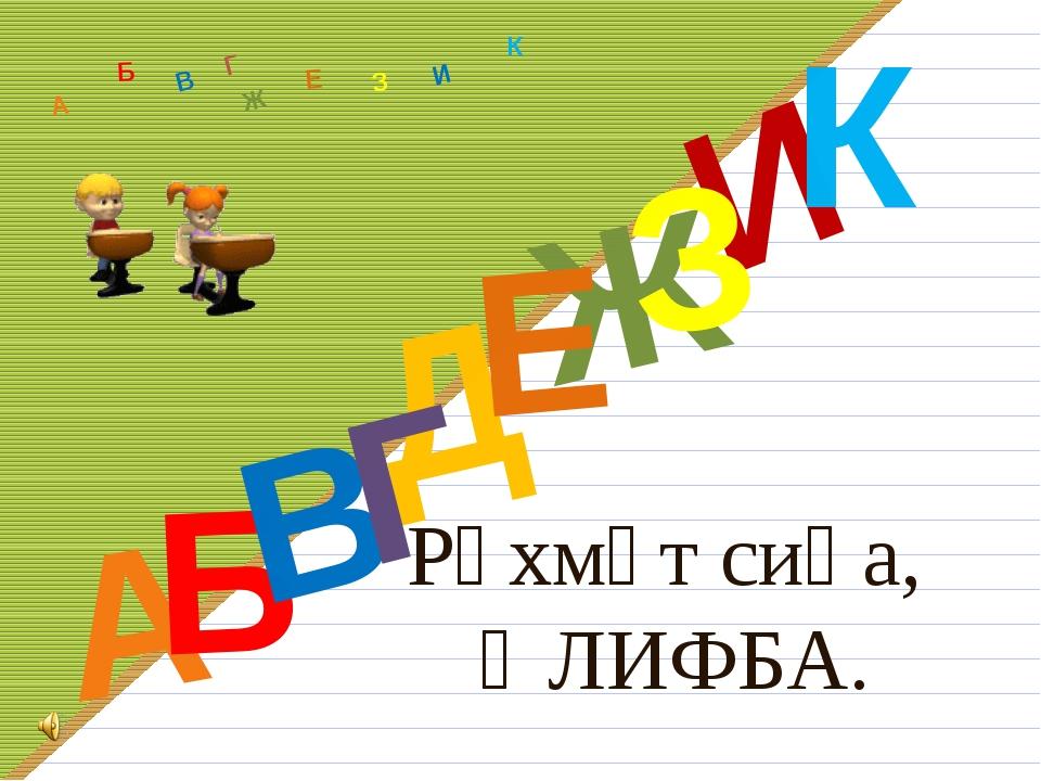 Рәхмәт сиңа, ӘЛИФБА. Д А И Б В Ж Е З К А Б В Ж З Е К Г И Г