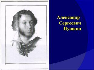 Александр Сергеевич Пушкин 1799 -1837