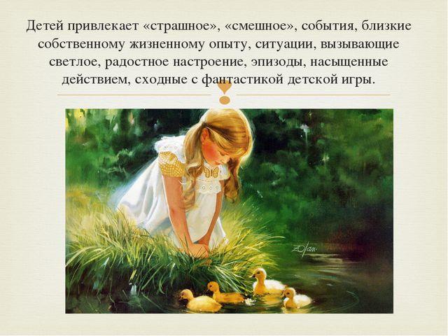 Детей привлекает «страшное», «смешное», события, близкие собственному жизненн...