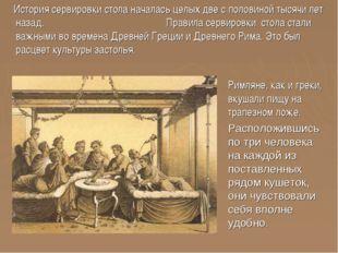 История сервировки стола началась целых две с половиной тысячи лет назад. Пр