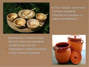Деревянная и глиняная посуда была не только неотъемлемым атрибутом застолья