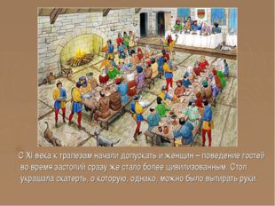С XI века к трапезам начали допускать и женщин – поведение гостей во время з