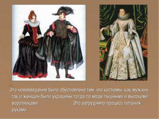 Это нововведение было обусловлено тем, что костюмы, как мужчин, так и женщин