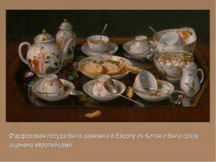 Фарфоровая посуда была завезена в Европу из Китая и была сразу оценена европ