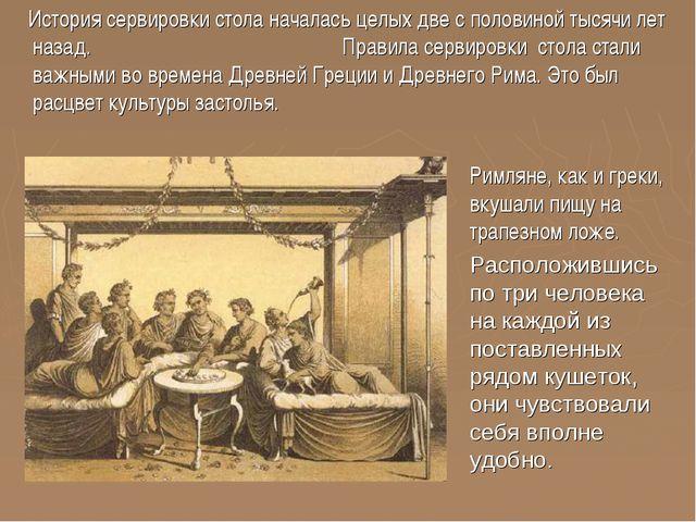 История сервировки стола началась целых две с половиной тысячи лет назад. Пр...
