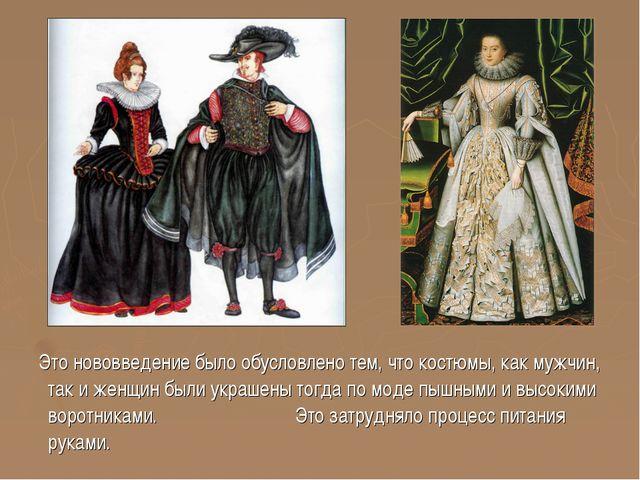 Это нововведение было обусловлено тем, что костюмы, как мужчин, так и женщин...