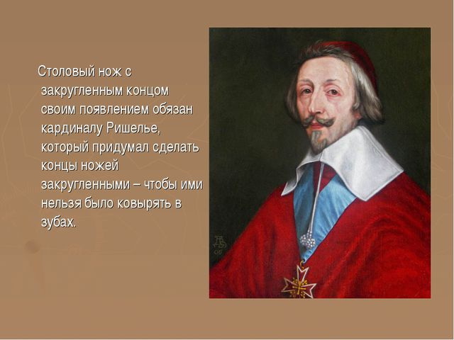 Столовый нож с закругленным концом своим появлением обязан кардиналу Ришелье...