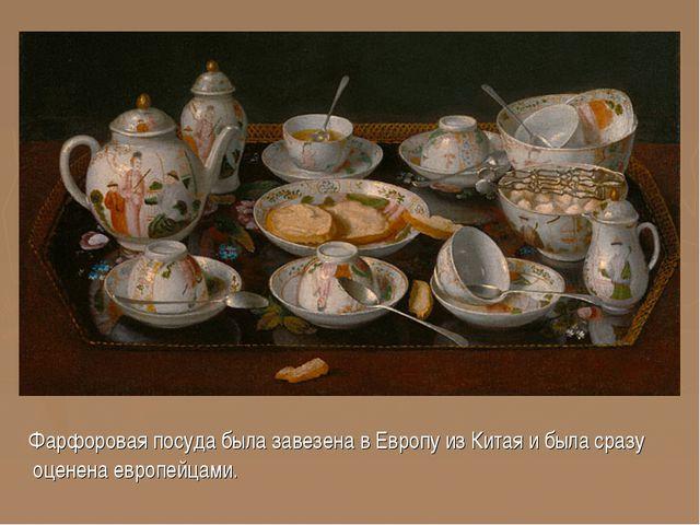 Фарфоровая посуда была завезена в Европу из Китая и была сразу оценена европ...