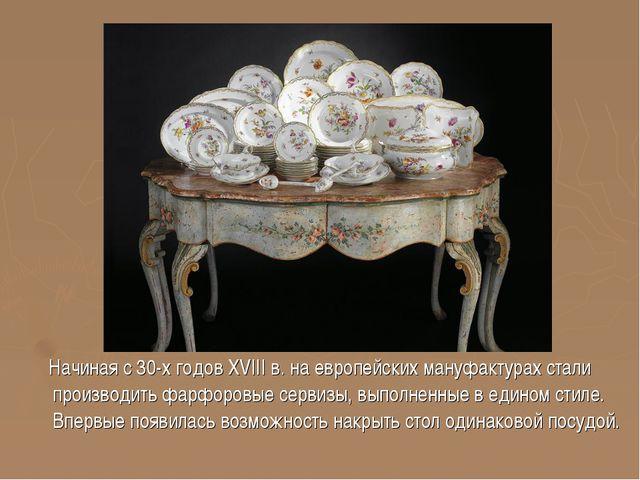 Начиная с 30-х годов XVIII в. на европейских мануфактурах стали производить...