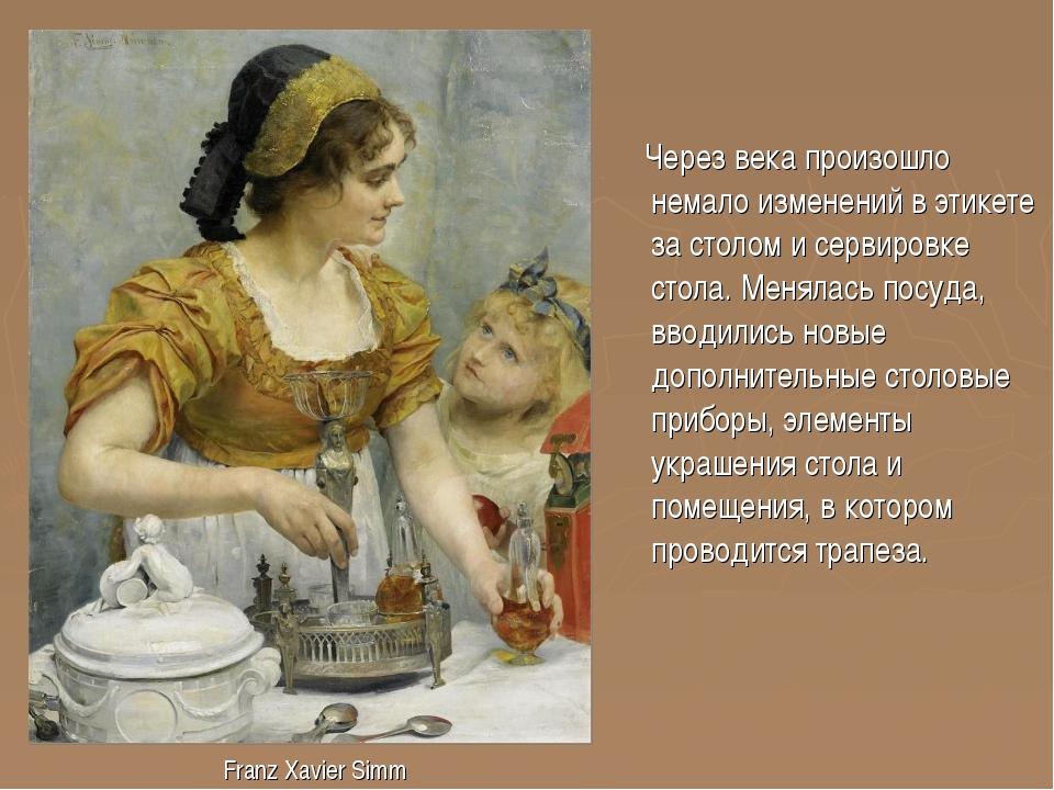 Через века произошло немало изменений в этикете за столом и сервировке стола...