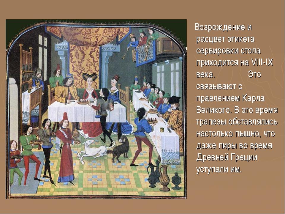 Возрождение и расцвет этикета сервировки стола приходится на VIII-IX века. Э...