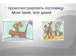 проиллюстрировать пословицу More haste, less speed.