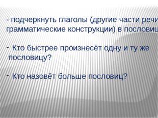 - подчеркнуть глаголы (другие части речи, грамматические конструкции) в посло