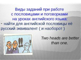 Виды заданий при работе с пословицами и поговорками на уроках английского язы