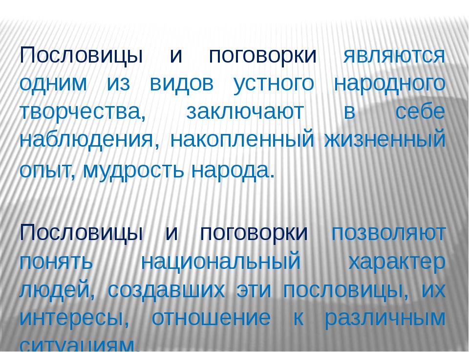 Пословицы и поговорки являются одним из видов устного народного творчества, з...