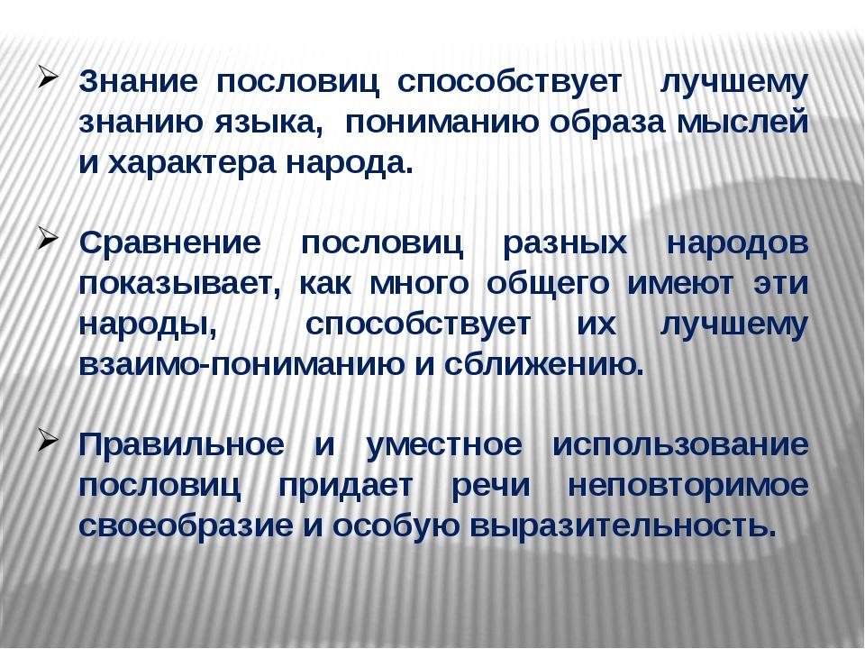 Знание пословиц способствует лучшему знанию языка, пониманию образа мыслей и...