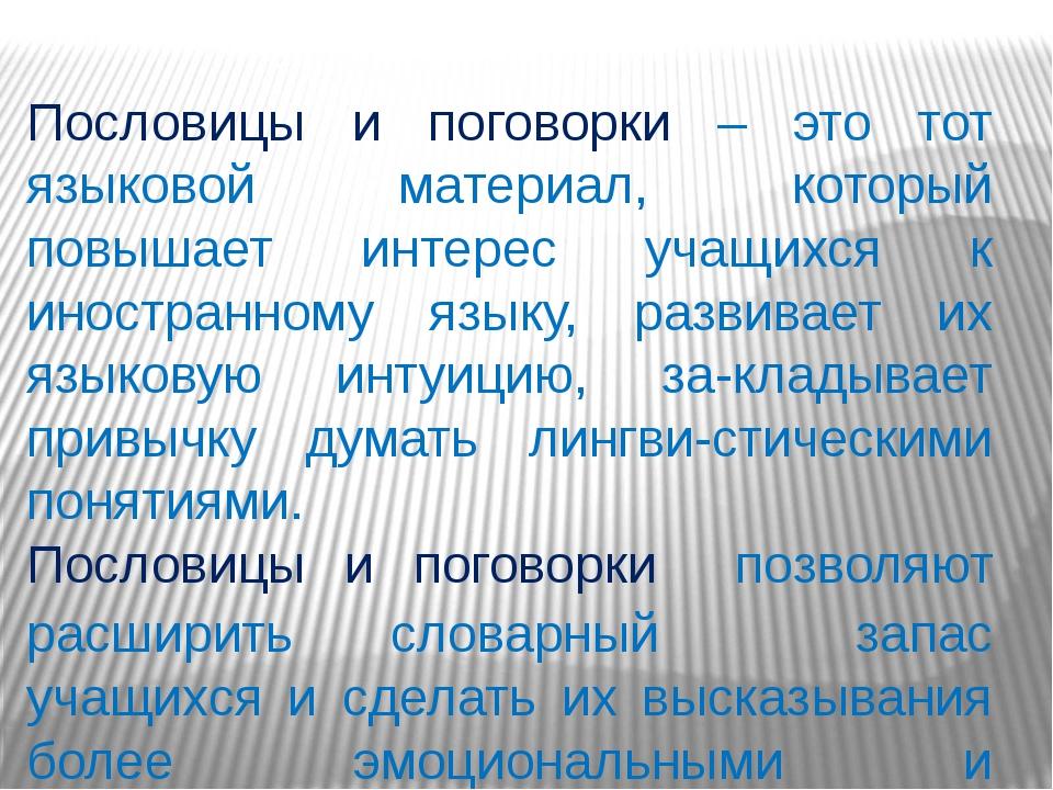 Пословицы и поговорки – это тот языковой материал, который повышает интерес у...