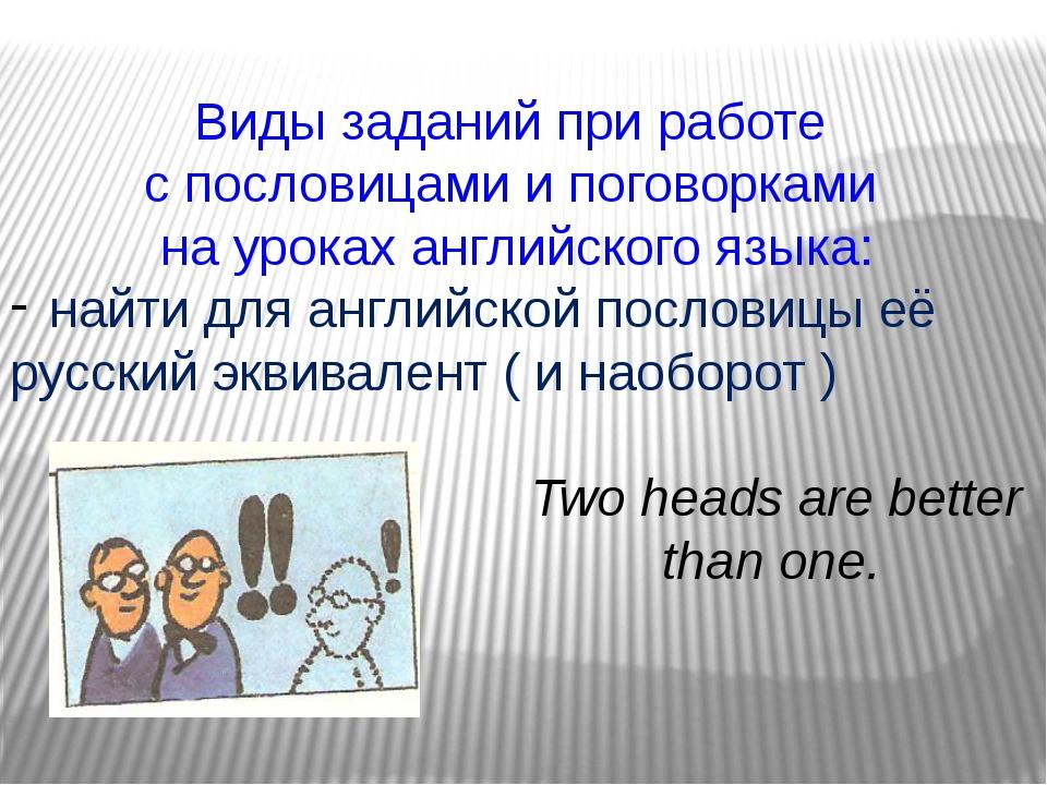 Виды заданий при работе с пословицами и поговорками на уроках английского язы...