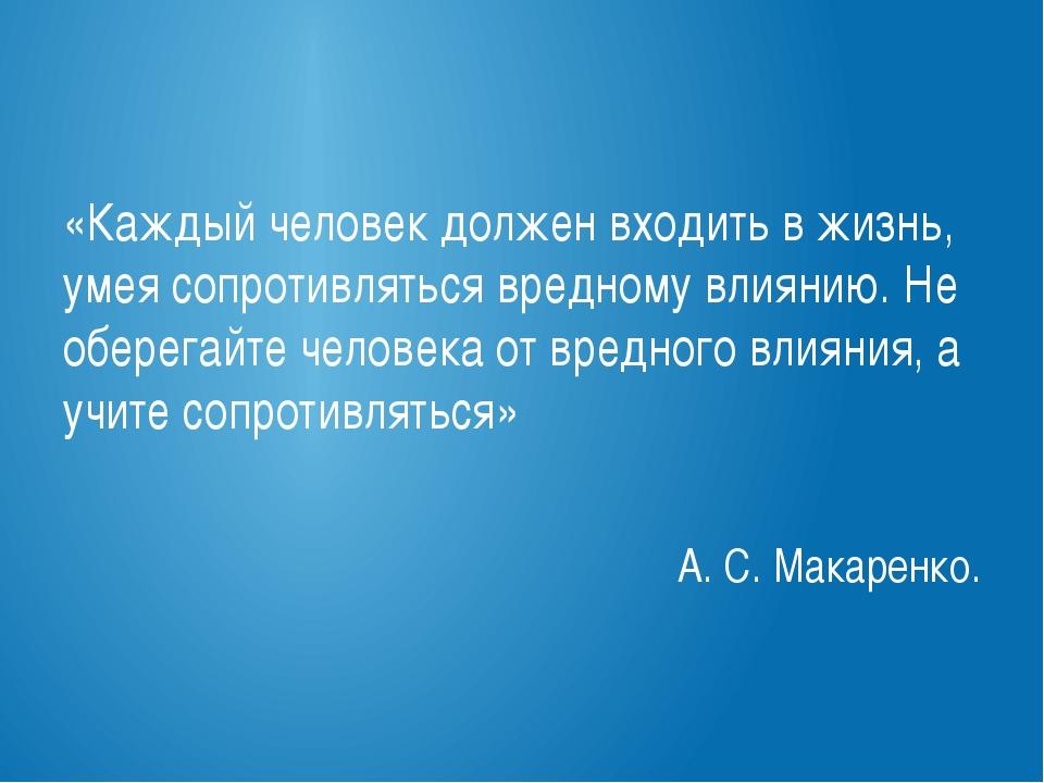 «Каждый человек должен входить в жизнь, умея сопротивляться вредному влиянию...