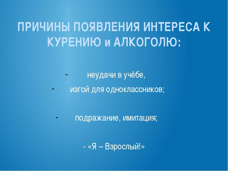 ПРИЧИНЫ ПОЯВЛЕНИЯ ИНТЕРЕСА К КУРЕНИЮ и АЛКОГОЛЮ: неудачи в учёбе, изгой для о...