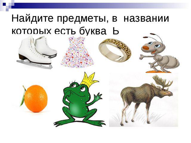 Найдите предметы, в названии которых есть буква Ь