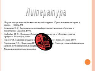 Научно-теоретический и методический журнал «Преподавание истории в школе» 20