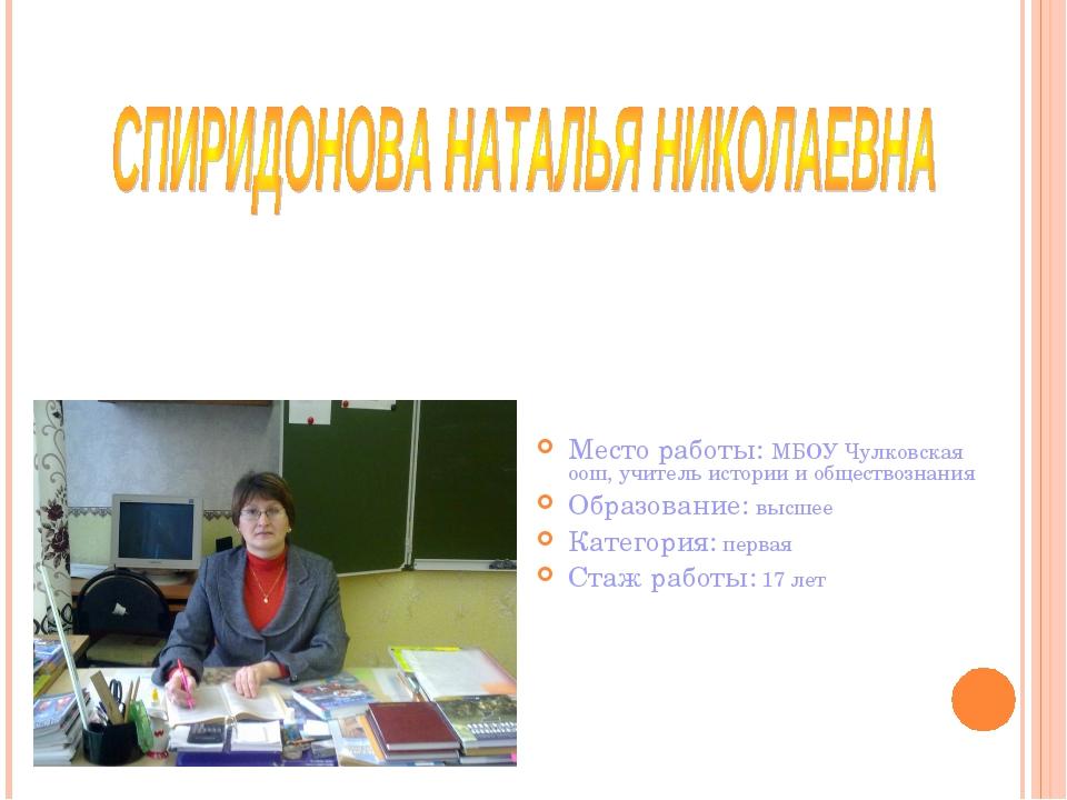 Место работы: МБОУ Чулковская оош, учитель истории и обществознания Образова...