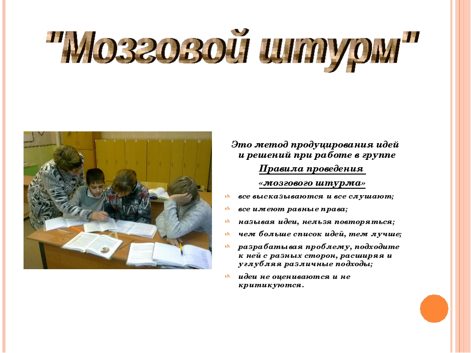 Это метод продуцирования идей и решений при работе в группе Правила проведен...