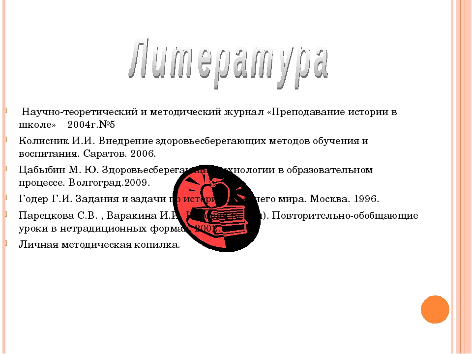 Научно-теоретический и методический журнал «Преподавание истории в школе» 20...