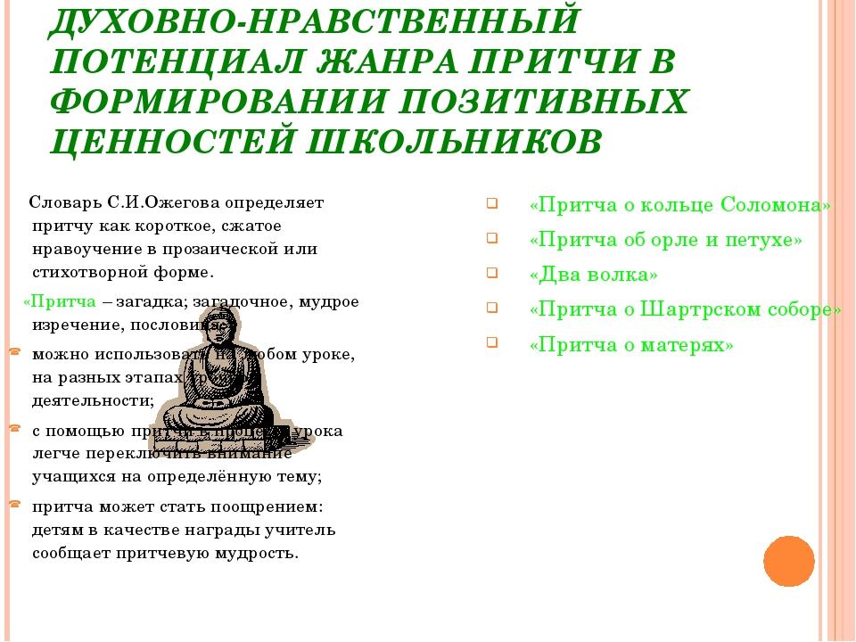 ДУХОВНО-НРАВСТВЕННЫЙ ПОТЕНЦИАЛ ЖАНРА ПРИТЧИ В ФОРМИРОВАНИИ ПОЗИТИВНЫХ ЦЕННОСТ...