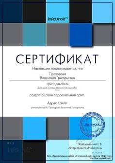 D:\Работа\Портфолио Прохорова В.Г\Грамоти\Инфоурок\Сертификат проекта infourok.ru № 112 (Copy).jpg