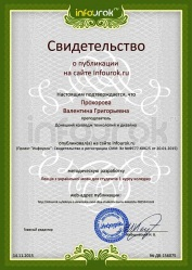 D:\Работа\Портфолио Прохорова В.Г\Грамоти\Инфоурок\Сертификат проекта infourok.ru № ДВ-156075 (1) (Copy).jpg