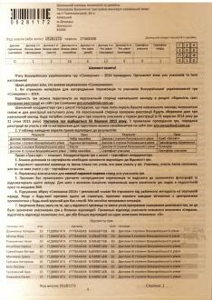 C:\Users\Валентина\Desktop\Document_3.tif