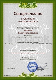 D:\Работа\Портфолио Прохорова В.Г\Грамоти\Инфоурок\Сертификат проекта infourok.ru № 1243110450 (Copy).jpg