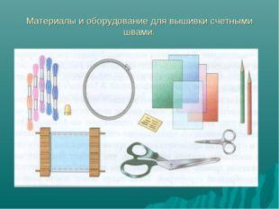 Материалы и оборудование для вышивки счетными швами.