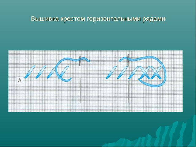 Вышивка крестом горизонтальными рядами