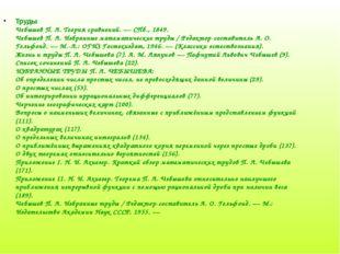 Труды Чебышев П. Л. Теория сравнений. — СПб., 1849. Чебышев П. Л. Избранные м