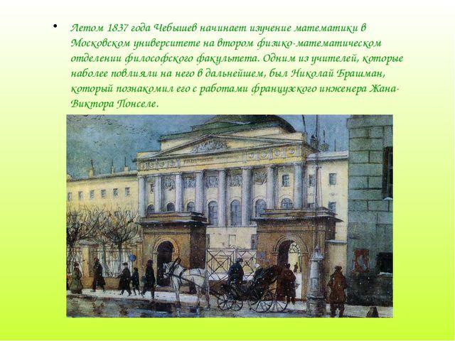 Летом 1837 года Чебышев начинает изучение математики в Московском университет...