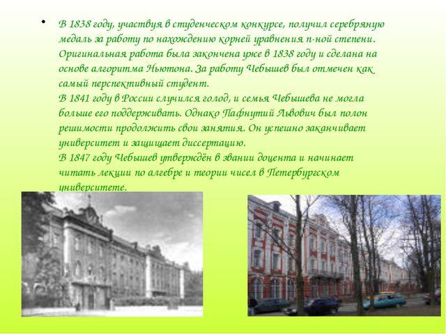 В 1838 году, участвуя в студенческом конкурсе, получил серебряную медаль за р...
